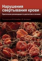Транзиторные Нарушения свертывания крови