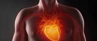 с «рубцом на сердце»