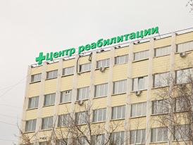 кардиологического реабилитационного центра