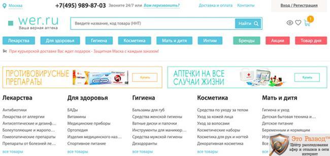 Является ли сервис Wer.ru разводом